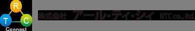 株式会社アール・ティ・シィ RTC
